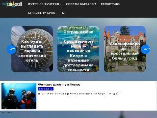 airinsail.ru справка.сайт