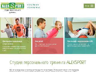 aleksport.com справка.сайт