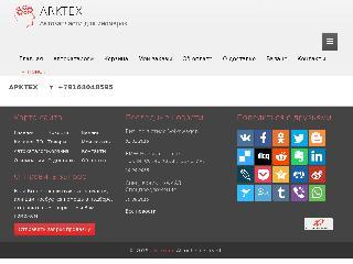 ark-tex.ru справка.сайт