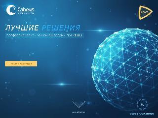 cabeus.ru справка.сайт