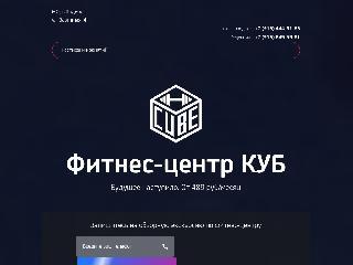 cubegym.ru справка.сайт