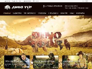 dinotour.ru справка.сайт
