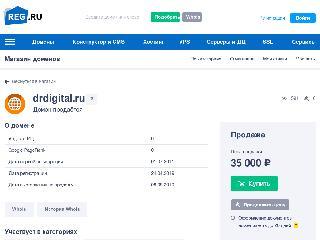 drdigital.ru справка.сайт