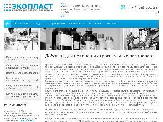 ecoplastcom.ru справка.сайт