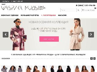 fabrika-mody.ru справка.сайт