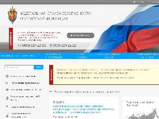 fsb.ru справка.сайт