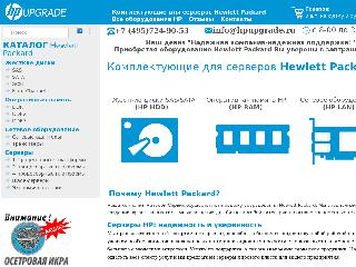 hpupgrade.ru справка.сайт