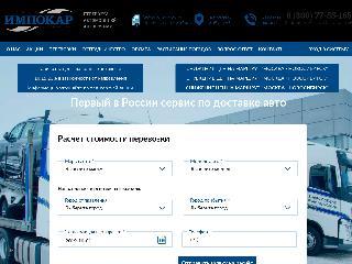 impocar.ru справка.сайт