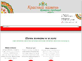 kamen-vidnoe.ru справка.сайт