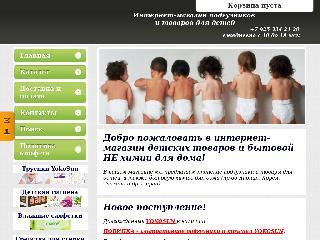 karapuzlik.ru справка.сайт