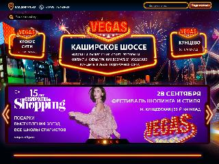 kashirskoe.vegas-city.ru справка.сайт