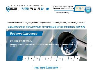 kosbe.ru справка.сайт