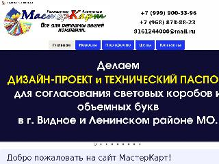 mastercarte.ru справка.сайт