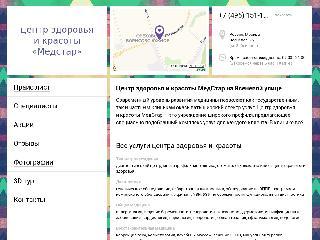 medstar-med.ru справка.сайт