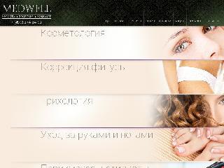 medwellness.ru справка.сайт