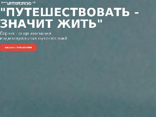 mytriplife.ru справка.сайт