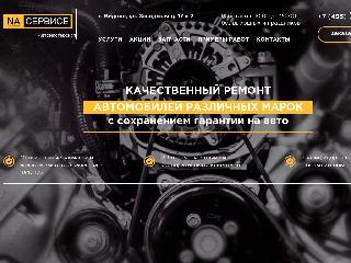 naservice.ru справка.сайт