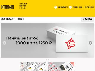 optivid.ru справка.сайт