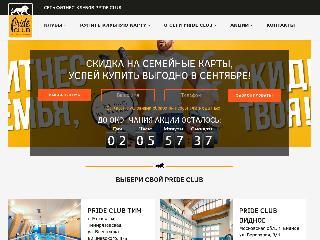 pride-fitness.ru справка.сайт