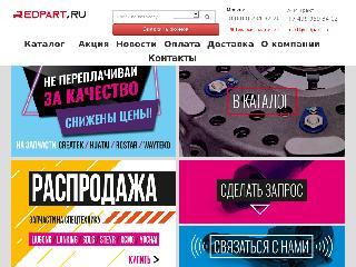 redpart.ru справка.сайт