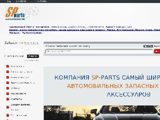 spparts.ru справка.сайт