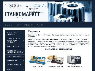 stan-mash.ru справка.сайт