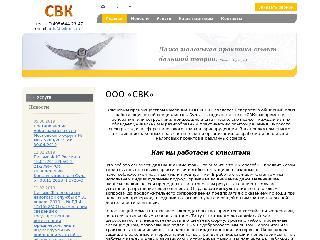 svkons.ru справка.сайт