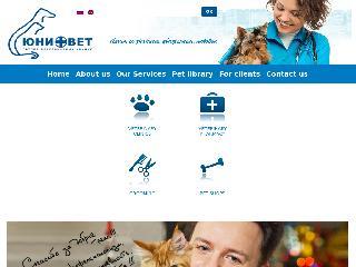 univet-clinic.ru справка.сайт
