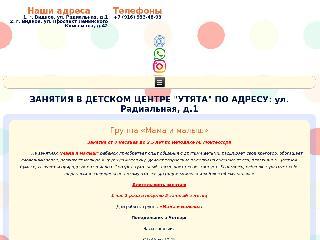 utyata-vidnoe.ru справка.сайт