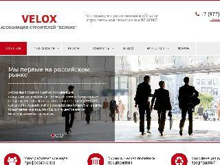 veloxdom.ru справка.сайт