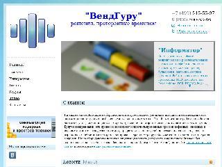 vendgu.ru справка.сайт
