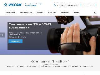 viscomtec.ru справка.сайт