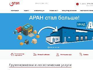 www.arancargo.ru справка.сайт