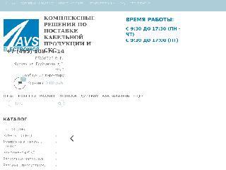 www.avs-el.ru справка.сайт