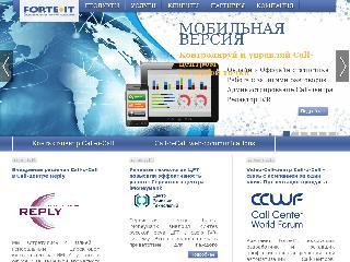 www.forte-it.ru справка.сайт