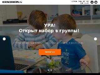 www.kidscoders.ru справка.сайт