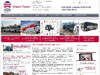 www.korea-trans.ru справка.сайт