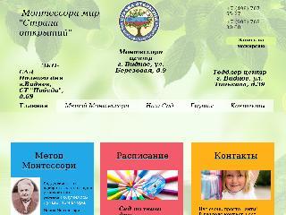 www.montessorividnoe.ru справка.сайт