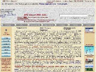 www.netsys.ru справка.сайт