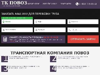 www.povoz.ru справка.сайт