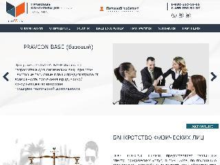 www.pravcon.ru справка.сайт