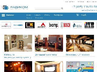 www.radicom.ru справка.сайт
