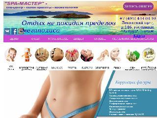 www.spa-master.ru справка.сайт