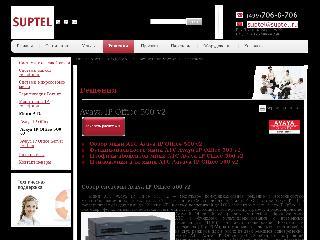 www.suptel.ru справка.сайт