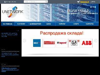 www.unetwork.ru справка.сайт