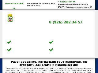www.vidnoe.gruzoperevozki-gazelyu.ru справка.сайт
