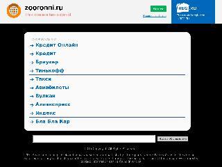 zooronni.ru справка.сайт