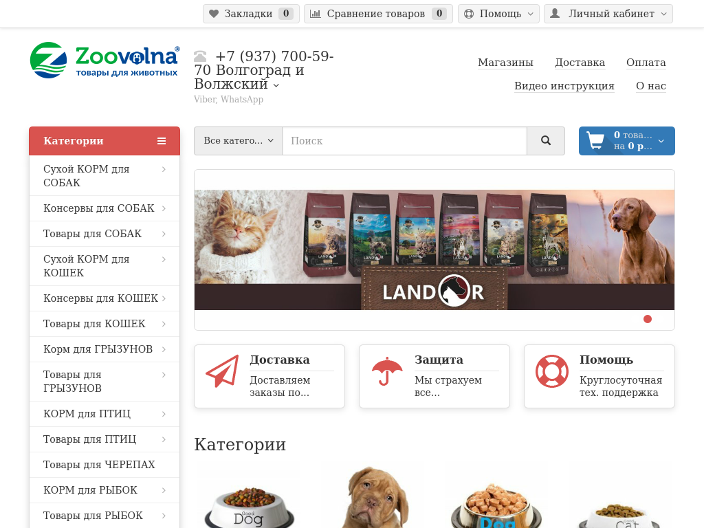 Адреса Интернет Магазинов Волгоград