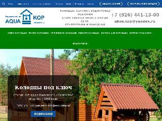 aqua-kop.ru справка.сайт