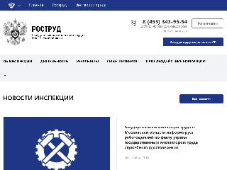 git50.rostrud.ru справка.сайт